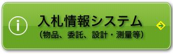 入札情報システム(物品)