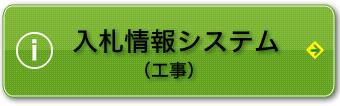 入札情報システム(工事)