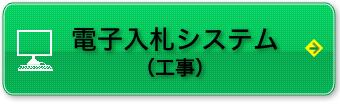 電子入札システム(工事)